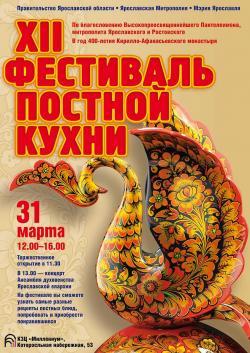XII фестиваль Постной кухни